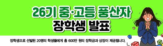 [제26기] 풍산자 장학생 발표